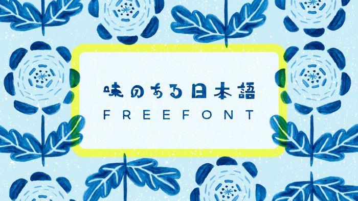 味わい深さのある日本語フリーフォントたち こんにちは。Keinaです。 最近、個性豊かな日本語フォントに心惹かれています。 デザインのポイントに味のある日本語フォントを使うと、印象をガラリと変えられるところが好きです。  […