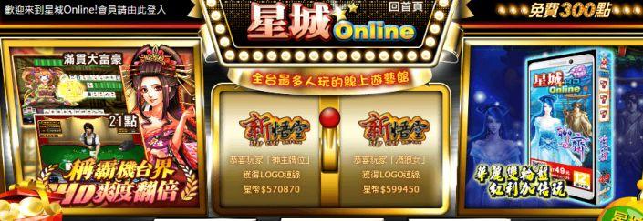 星城Online超級抽 彩金翻倍賺 ts777九州推薦 http://ts888.com.tw/