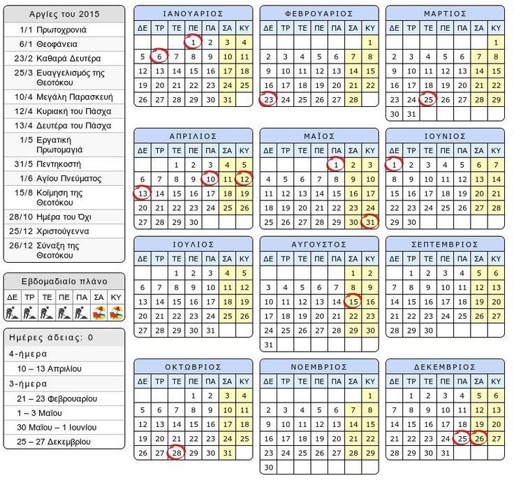 Οι αργίες του 2015 -Ποιες προσφέρουν 3ήμερα, ποιες πέφτουν Σάββατο [λίστα] | iefimerida.gr
