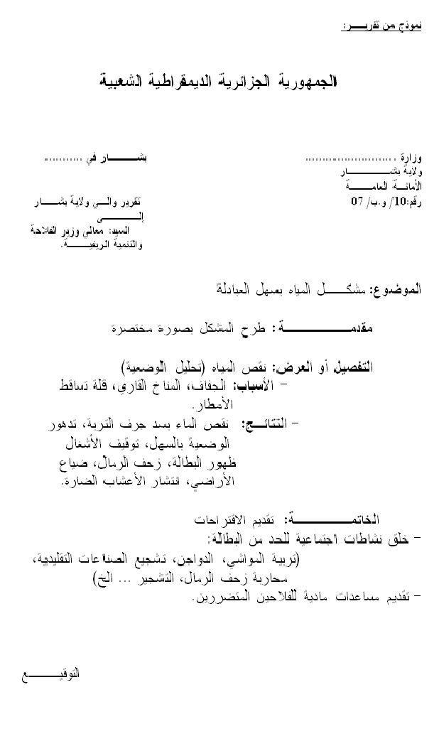 نماذج من وثائق السرد الإداريــــة منتــــديـــــــات المعرفــــــــــــــة لكل العرب Math Math Equations