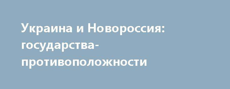 Украина и Новороссия: государства-противоположности http://rusdozor.ru/2017/04/30/ukraina-i-novorossiya-gosudarstva-protivopolozhnosti/  Жизнь государства складывается из мелочей. Как лечат, как платят, чему учат детей в школе, как заботятся о стариках, что празднуют. Две части бывшей Украины, разделённые в 2014 году развязанной «пастором Турчиновым» гражданской войной, словно нарочно «зеркалят» друг друга. Особо остро ...
