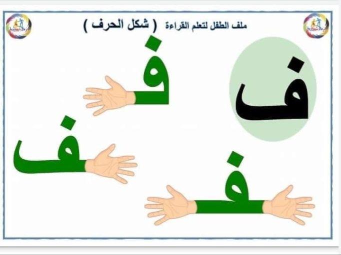 مدونة جنى للأطفال مدونة خاصة بتعليم الأطفال بالإبداع والمرح Arabic Kids Arabic Alphabet Arabic Lessons