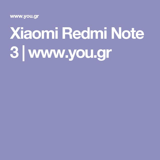 Xiaomi Redmi Note 3 | www.you.gr
