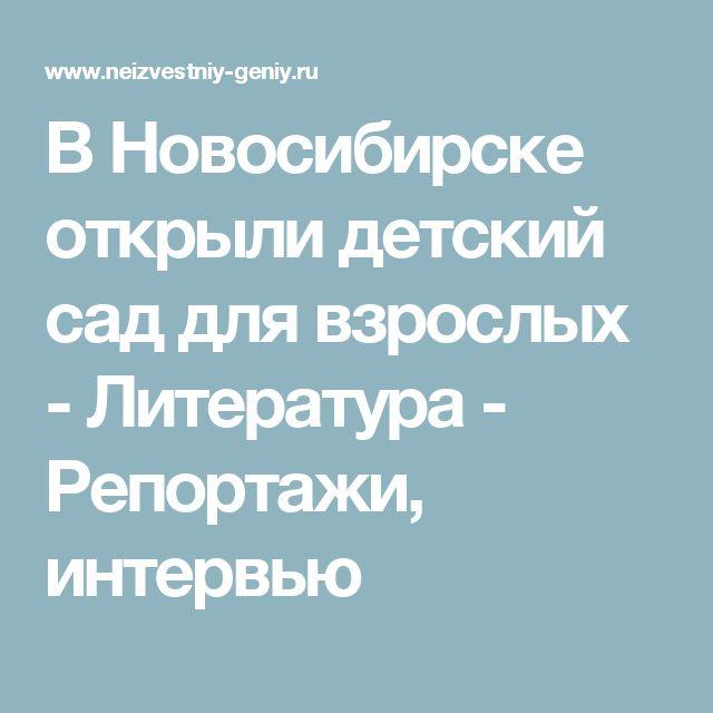 В Новосибирске открыли детский сад для взрослых - Литература - Репортажи, интервью