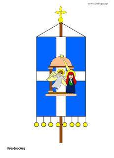 11 φύλλα εργασίας για τον Ευαγγελισμό της Θεοτόκου