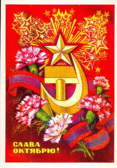 Soviet Propaganda Postcard (USSR, 1979)