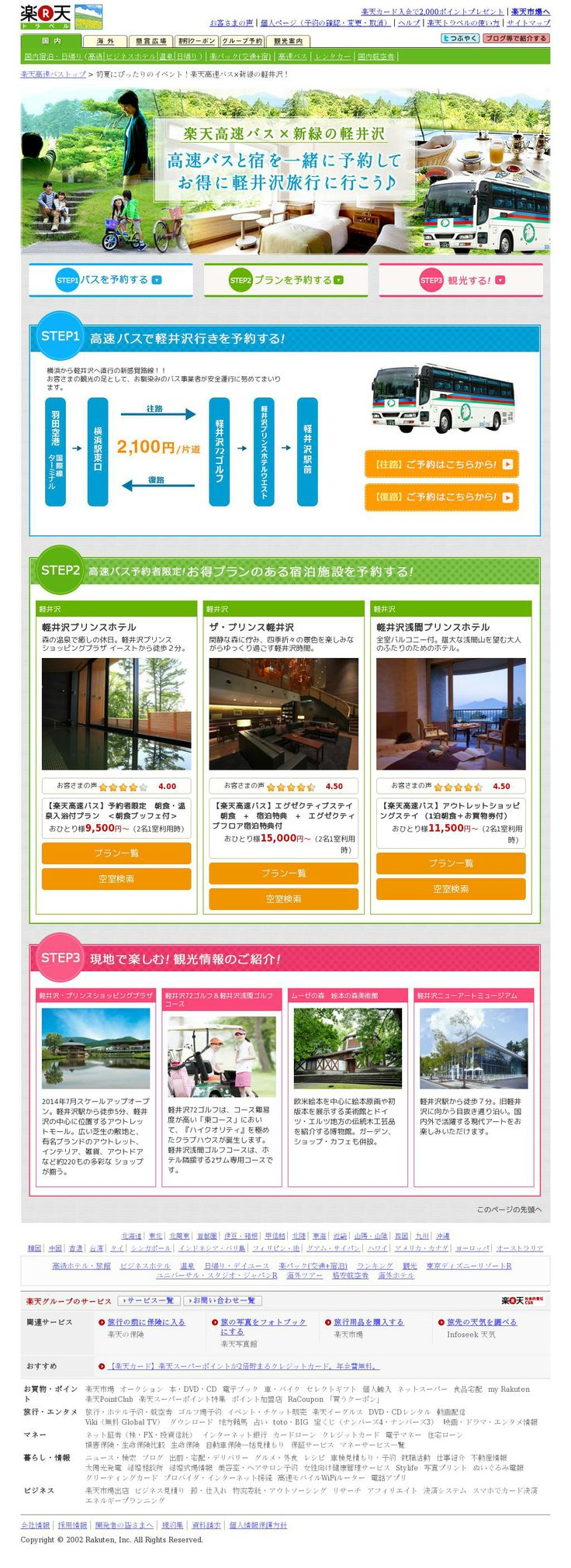 2014/5/29【D】【高速バスG×甲信越G】軽井沢ページ作成依頼