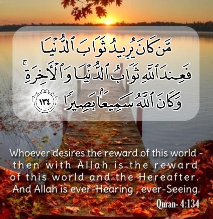 Verses from #Quran :-) 4:134