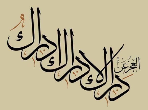 582 Best H Sn I Hat Images On Pinterest Islamic Art