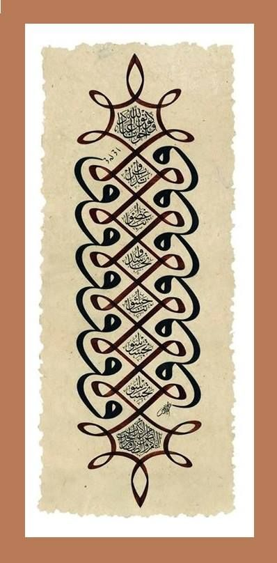 "خطاط: محمد فاروق الحداد""İyyâküm vez zan.Feinnez zanne min ekzebil hadîsi. ve lâ tehassesû ve lâ tecessesû ve la tehâsedû ve la tedâberû ve lâ tebâğazû. ve kûnû 'ibadallahi ihvânen"" ....... (HADÎS-İ ŞERÎF / ebû hüreyre rivayet etmiştir.) hattat: muhammed faruk el haddâd, sülüs"