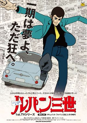 ルパン三世 壁紙  LUPIN the Third Wallpaper