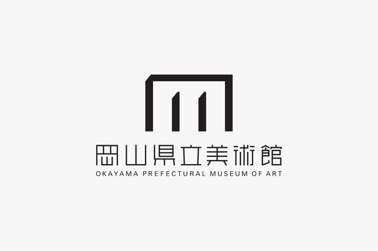 岡山県立美術館   WORKS   HARA DESIGN INSTITUTE