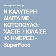 Η ΚΑΛΥΤΕΡΗ ΔΙΑΙΤΑ ΜΕ ΚΟΤΟΠΟΥΛΟ: ΧΑΣΤΕ 7 ΚΙΛΑ ΣΕ 10 ΗΜΕΡΕΣ! - SuperFood