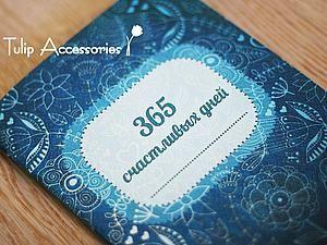 Делаем дневник «365 счастливых дней» - Ярмарка Мастеров - ручная работа, handmade