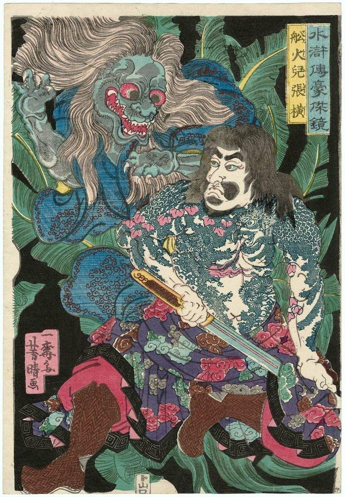 Zhang Heng, the Boatman (Senkaji Chôô), from the series Mirror of Heroes of the Shuihuzhuan (Suikoden gôketsu kagami)