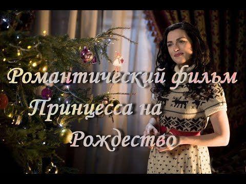 Романтический фильм - Принцесса на Рождество. мелодрамы фильмы о любви 2016 новинки - YouTube