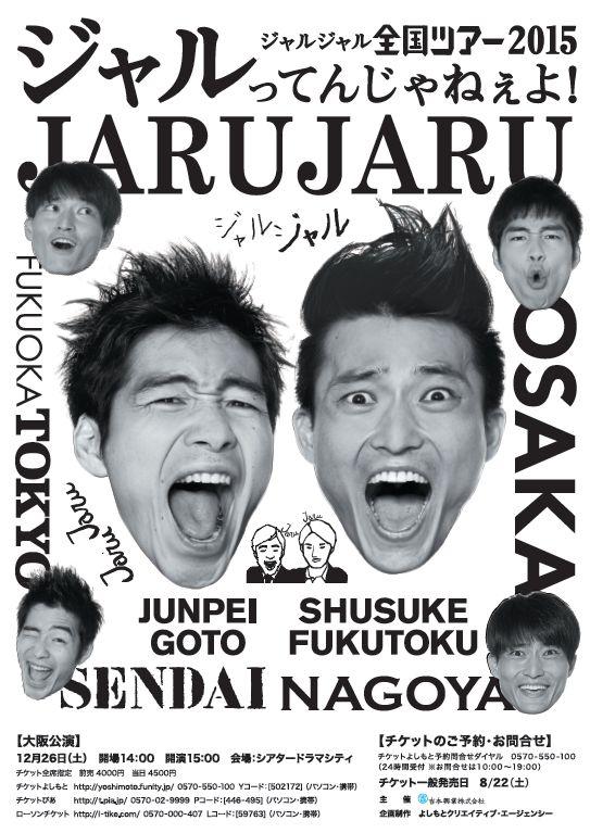 ジャルジャル/JARUってんじゃねえよ!(2015年) #TetsuyaChihara #YukoNakajima