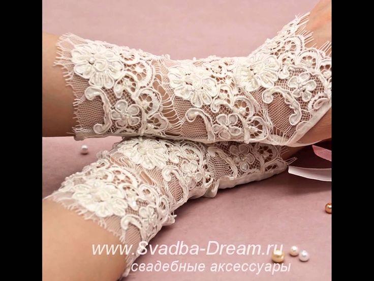 Классические кружевные свадебные перчатки для невесты на свадьбу белого ...
