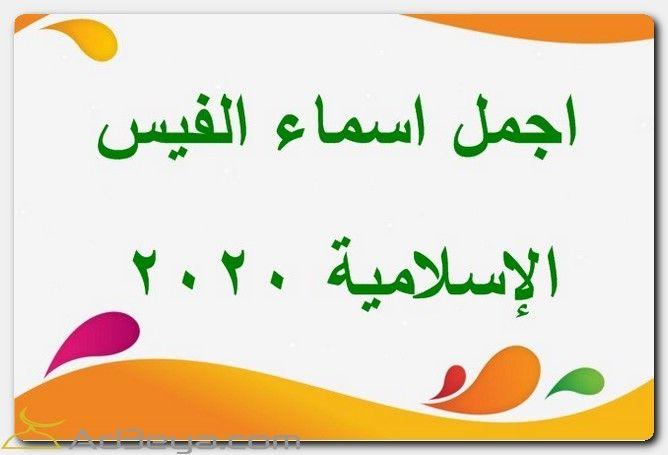 اجمل اسماء فيس بوك اسلامية 2020 اجمل اسماء الفيس اسلامية اسماء اسلامية اسماء الفيس Arabic Calligraphy Calligraphy