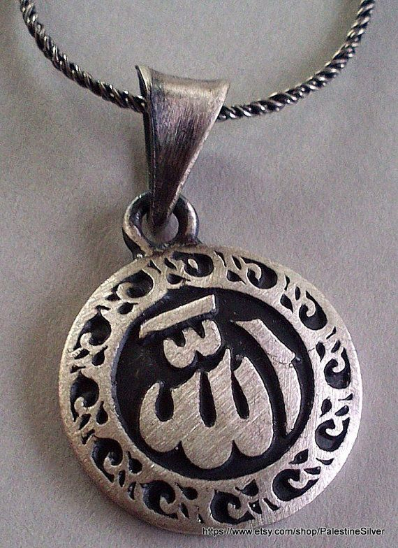 The Name Of Allah Surrounded With Beautiful Islamic Style