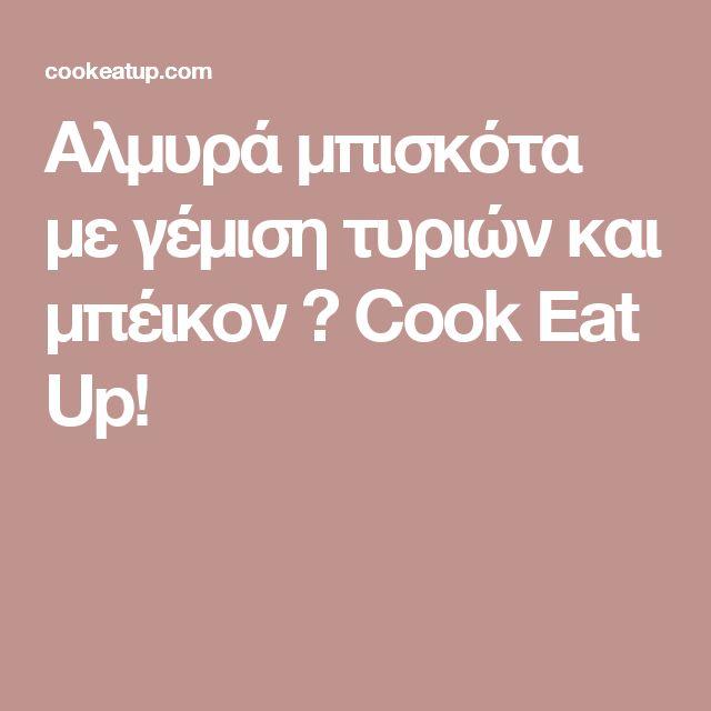 Αλμυρά μπισκότα με γέμιση τυριών και μπέικον ⋆ Cook Eat Up!