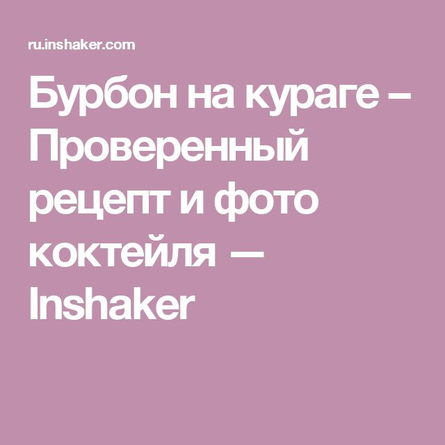 Бурбон на кураге – Проверенный рецепт и фото коктейля — Inshaker