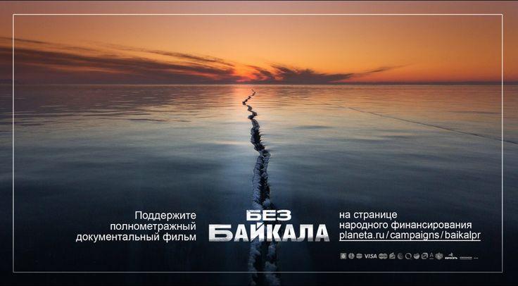 #Экология #БезБайкала #ДокументальноеКино #КиноЭкспедиция #Общество #Байкал  • ЧТО ПРОИСХОДИТ С БАЙКАЛОМ  ПРОБЛЕМА №1. КАТАСТРОФИЧЕСКОЕ ОБМЕЛЕНИЕ Уже на протяжении двух лет уровень озера находится ниже критической отметки, отмеченной в советских ГОСТах. К некоторым причалам суда уже не могут пришвартоваться. В Монголии собираются строить каскад из трех ГЭС, которые еще более обрушат уровень воды в Байкале. Из за пожаров мелеют ручьи и реки.  ПРОБЛЕМА №2. ВЫЖИГАНИЕ ЛЕСОВ Леса вокруг Байкала…