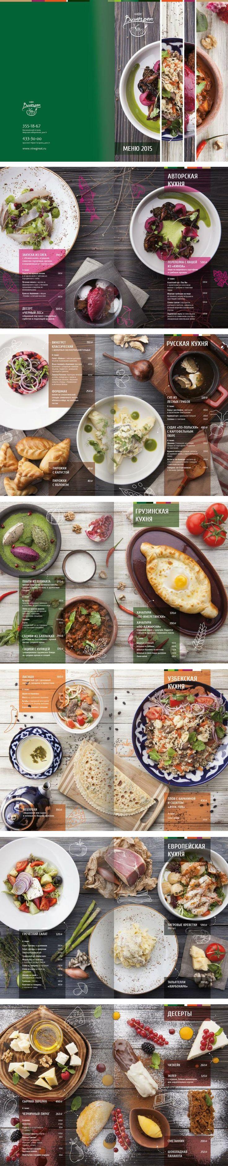 """VINEGREAT"" restaurant menu (conceptual version)"