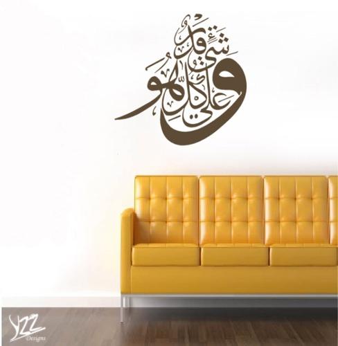 Design arabic interior design with with arabic arabic calligraphy