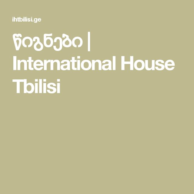 წიგნები | International House Tbilisi