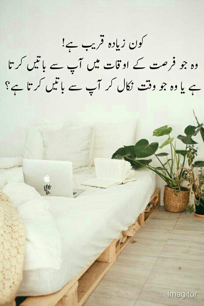 Sy Quotes | Jo Waqt Nikal Kar Ap Sy Bt Krta Hai Shaeyri Alfaz Pinterest