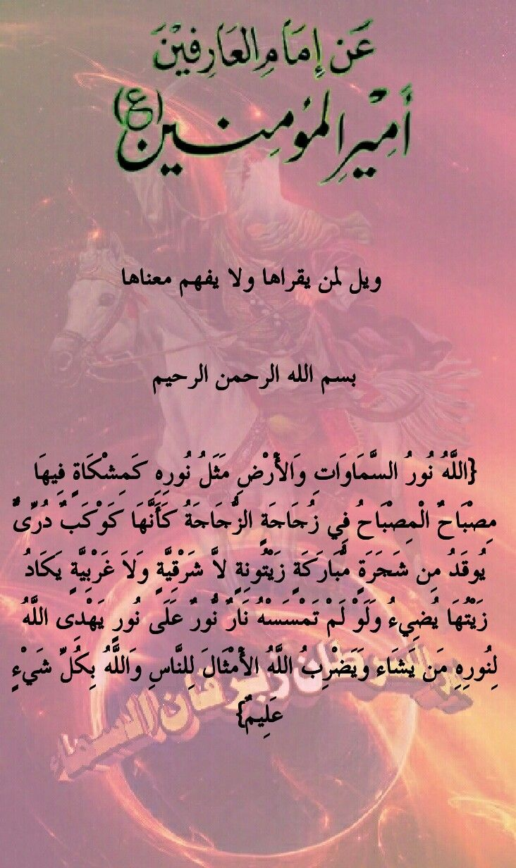 Pin By اهل البيت عليهم السلام On الامام علي عليه السلام Imam Ali Quotes Ali Quotes Talking Quotes