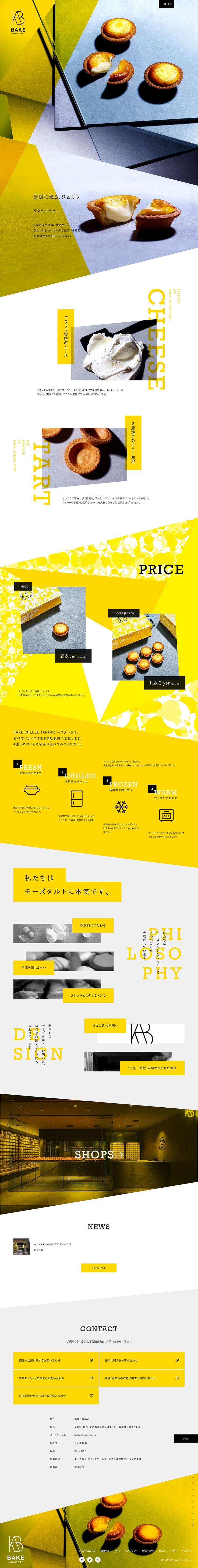 BAKE|WEBデザイナーさん必見!ランディングページのデザイン参考に(アート・芸術系)