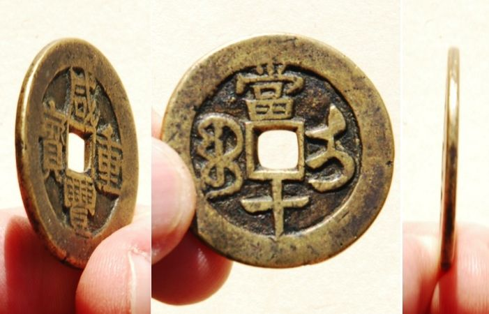 """A brass Xian Feng Zhong Bao (咸豐重寶) 10 cash coin, cast from 1851–1861 AD in the """"Yili"""" (伊利) Mint (新疆寶伊局), located in Xinjiang (新疆) Province.   34mm in size; 14 grams in weight."""