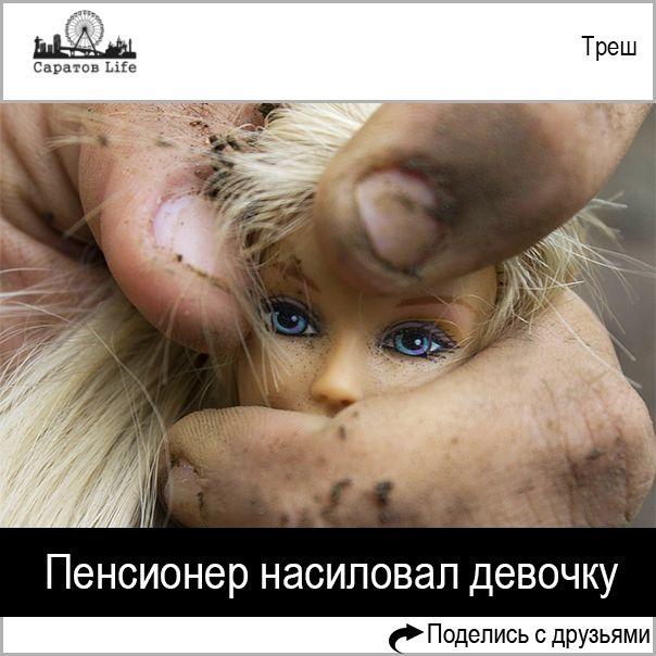 В Балаково пенсионер напоротяжении 3-х лет насиловал внучку своей жены Подробнее http://nversia.ru/news/view/id/102936 #Саратов #СаратовLife