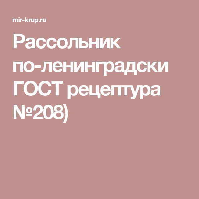 Рассольник по-ленинградски ГОСТ рецептура №208)