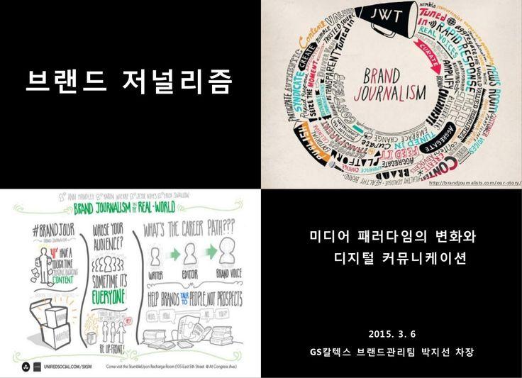 브랜드 저널리즘 : 미디어 패러다임의 변화와 디지털 커뮤니케이션 by 준완 박 via slideshare