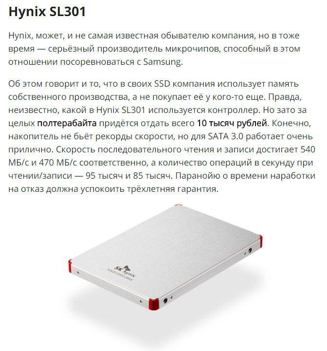 💡Чем заменить винчестер: 5 недорогих вместительных SSD  Винчестеры в компьютерах — это прошлый век. Твердотельные накопители (SSD) лучше почти во всём, кроме цены. Мы нашли несколько доступных и вместительных моделей для тех, кто не готов ради скорости жертвовать доступным объёмом на диске.