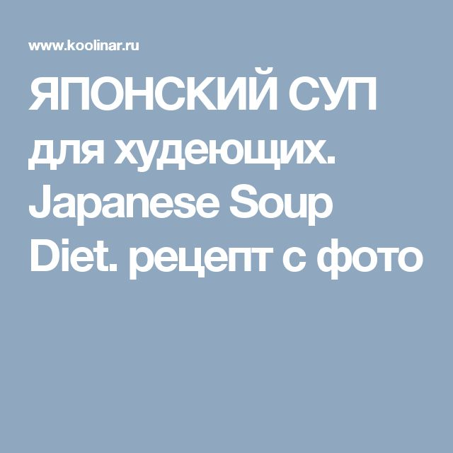 ЯПОНСКИЙ СУП для худеющих. Japanese Soup Diet. рецепт с фото