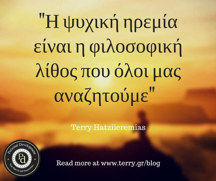 Πως Να Βρούμε τη Ψυχική μας Ηρεμία – Terry Hatziieremias