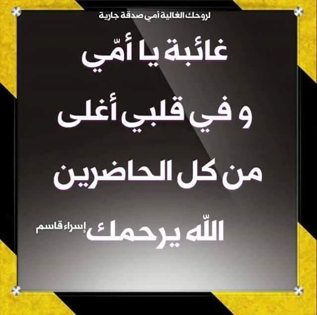 Pin By Souhad El Atrache On Mamy Love U Mom Quotes Mom And Dad