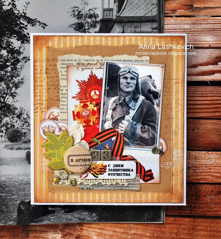 studioscrap: Тема: День Защитника Отечества!