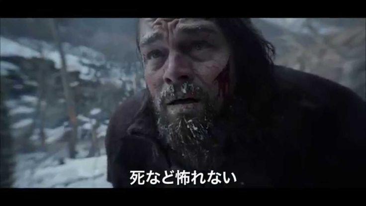 映画『レヴェナント:蘇えりし者』予告編