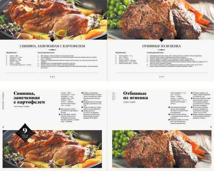 Переверстка №4. Разворот кулинарной книги - Нобельфайк