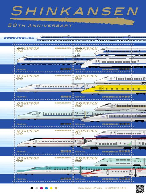新幹線鉄道開業50周年切手|日本郵便 postage stamps 50th anniversary Japanese SHINKANSEN