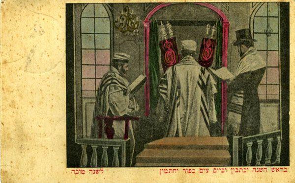 Jewish New Year postcard from Mariupol, Ukraine. 1908.