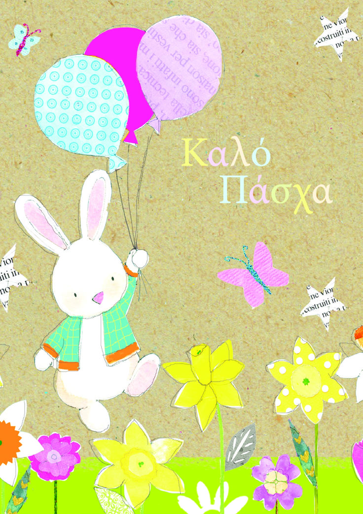 Κάρτα Καλό Πάσχα με μπαλόνια και λαγουδάκι