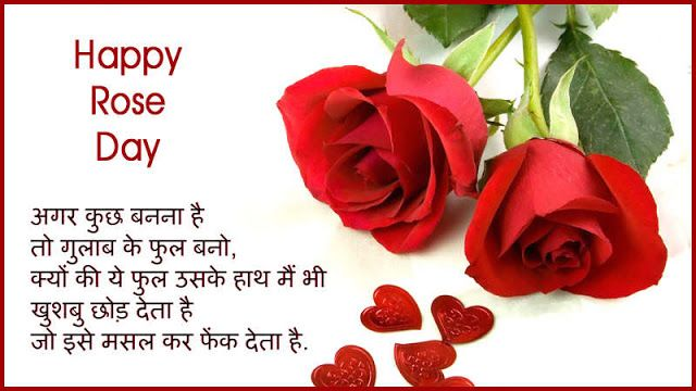 Happy Rose Day Wishes 7 February 2020 Rose Day Shayari