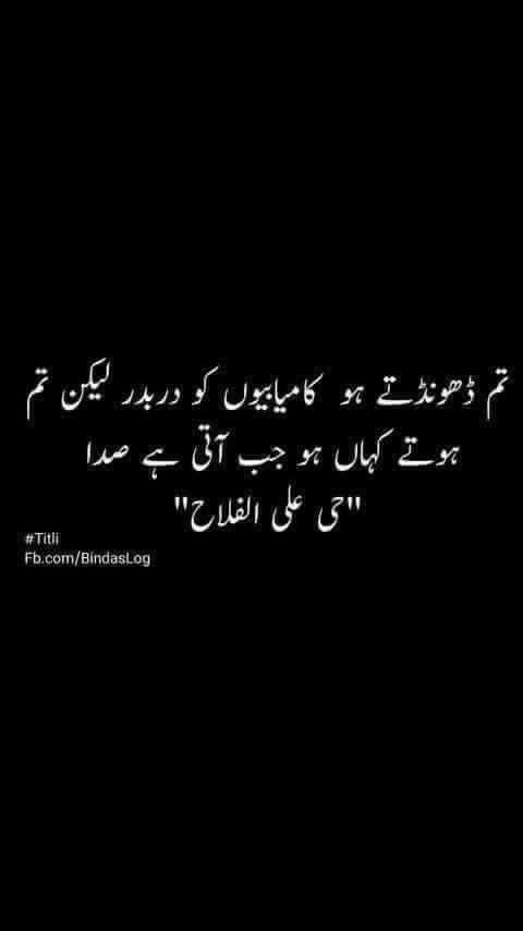 Urdu Word خلوص جتانے Khuloos Jatanay Meaning in English ...