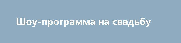 Шоу-программа на свадьбу http://aleksandrafuks.ru/show-programmy/  Организация развлечений на свадьбу иногда становится тяжелым испытанием для пары. Чем удивить гостей? В том случае, если жених и невеста – люди артистичные, то наверняка смогут придумать нечто невероятное. В ином же случае, устроение зажигательной шоу программы на свадьбу стоит доверить профессионалам.  http://aleksandrafuks.ru/шоу-программа-на-свадьбу/ Это может быть фаер-шоу, представление барменов, танцевальные номера или…